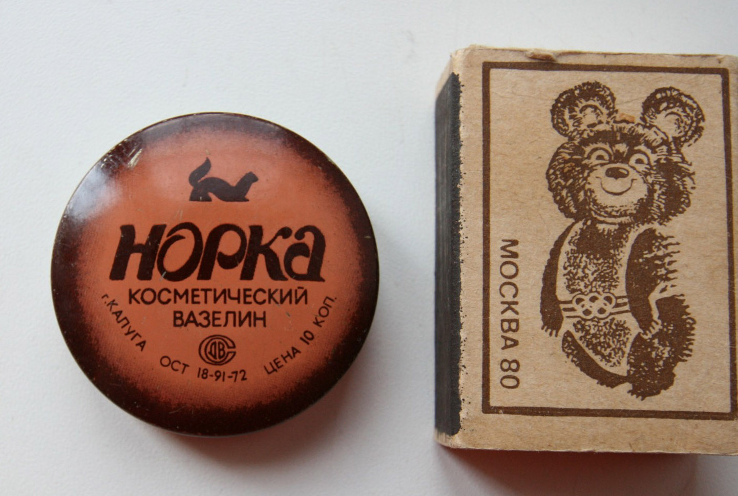 советский лубрикант - вазелин